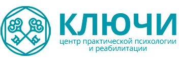 «Ключи» центр практической психологии и реабилитации