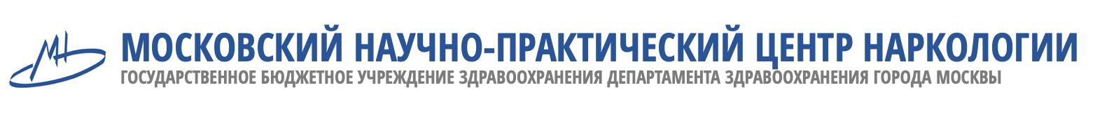 МНПЦ наркологии ДЗМ