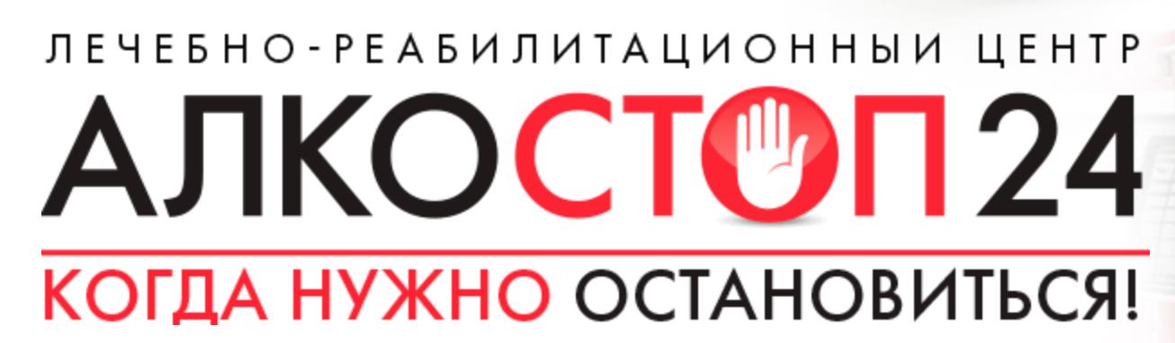 Алкостоп 24