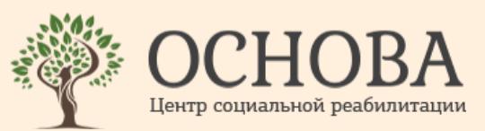 Центр социальной реабилитации «Основа»