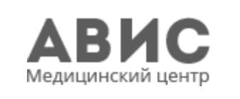 АВИС Медицинский центр