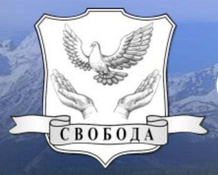 Центр реабилитации Свобода