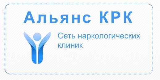 Наркологическая клиника «Альянс КРК»