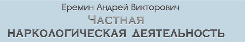 Клиника нарколога Еремина