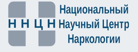 Национальный Научный Центр Наркологии